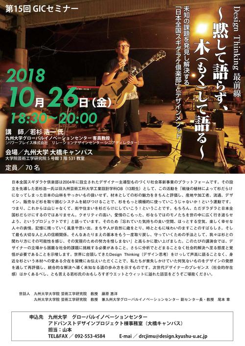 2018年10月26日(金)夜、九大芸工にて若杉ワールド!!