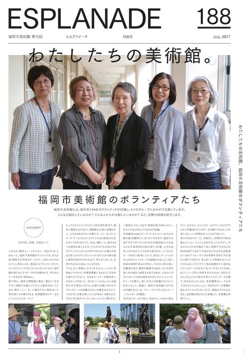 休館中にもかかわらず福岡市美術館エスプラナードは元気な内容!