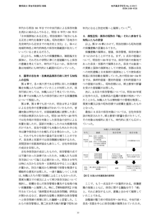 JWHS_5-74_ページ_5
