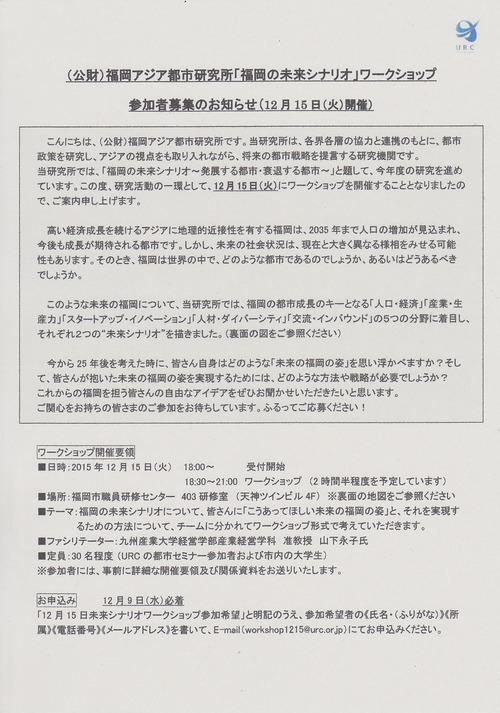 「福岡の未来シナリオ」ワークショップが開催されます!!2015.12.15(火)