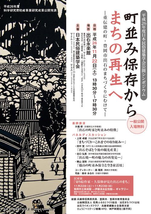 日本民俗建築学会の平成 27 年度シンポジウム・秋の見学会ご案内!