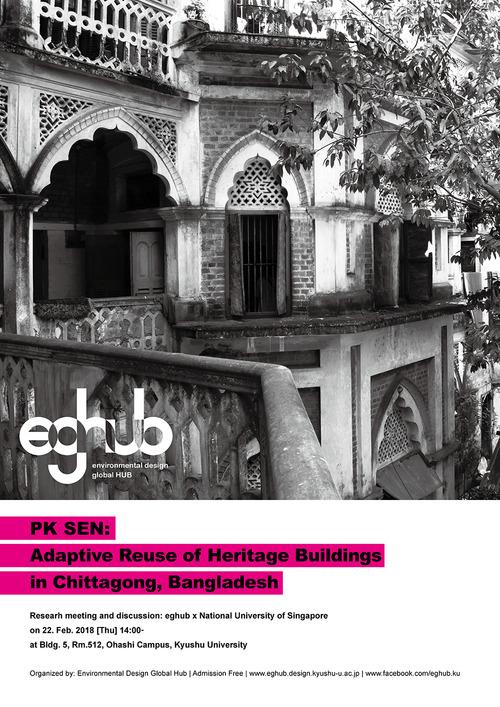 eghub(環境デザイン・グローバルハブ)主催1920年代鉄筋コンクリート造建物のアダプティブリユース研究会、アジアのアーバンヘリテージのシンポジウム