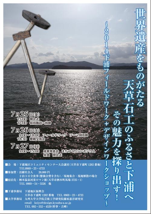 2014天草下浦フィールドワーク絶賛準備中!
