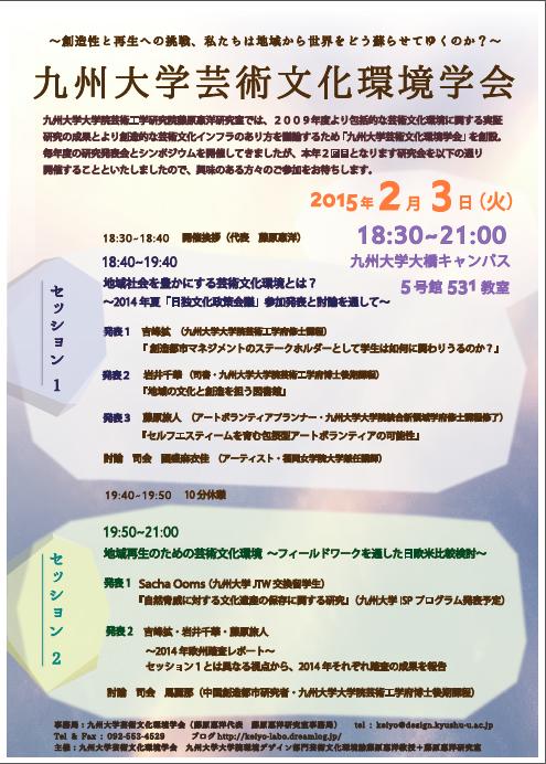 九州大学芸術文化環境学会第5回研究発表会 2015年2月3日(火)午後6時半〜9時   メインテーマ〜創造性と再生への挑戦、私たちは地域から世界をどう蘇らせてゆくのか?〜