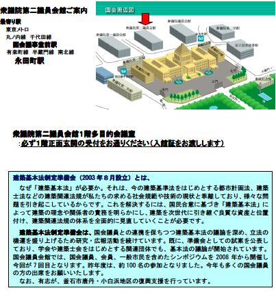 政策提案へ!!青木茂先生より建築基本法制定準備会での講演「再生建築の切り札『リファイニング建築』について」のご案内!