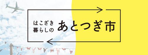 九州大学 箱崎キャンパスの跡地にて『はこざき 暮らしの あとつぎ市』開催!