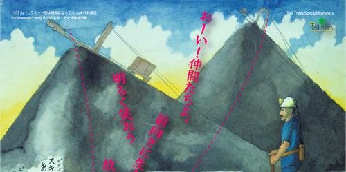 田川市民参加ミュージカル「炭坑よ、永久に!」2014年12月21日(日)公演!