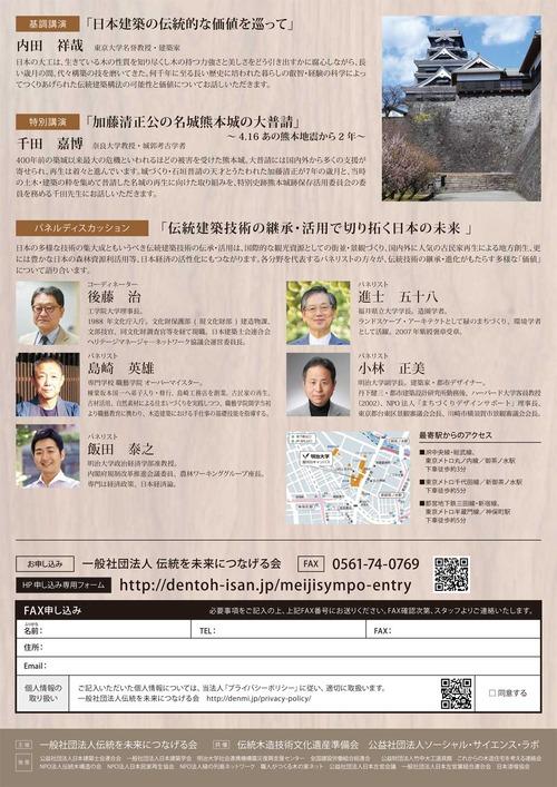 4_28_伝統建築技術保全継承Forum _裏