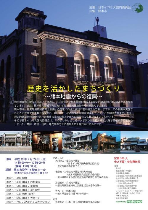 日本イコモス国内委員会主催「歴史を活かしたまちづくり~熊本地震からの復興~」2017年9月24日(日)熊本市役所14階大ホールにて開催