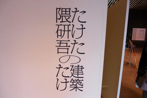 隈研吾建築展が竹田市にて開催中!!