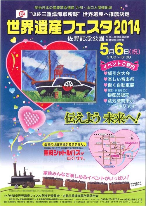 佐賀県の三重津海軍所跡にて「世界遺産フェスタ」開催さるっ!