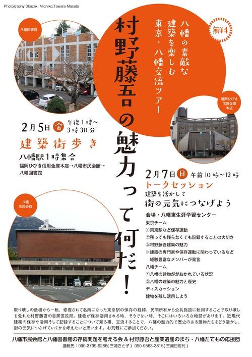 2016年2月5日(金)建築街歩き!2月7日(日)トークセッション!八幡の素敵な建築を楽しむ「東京・八幡交流ツアー」開催!
