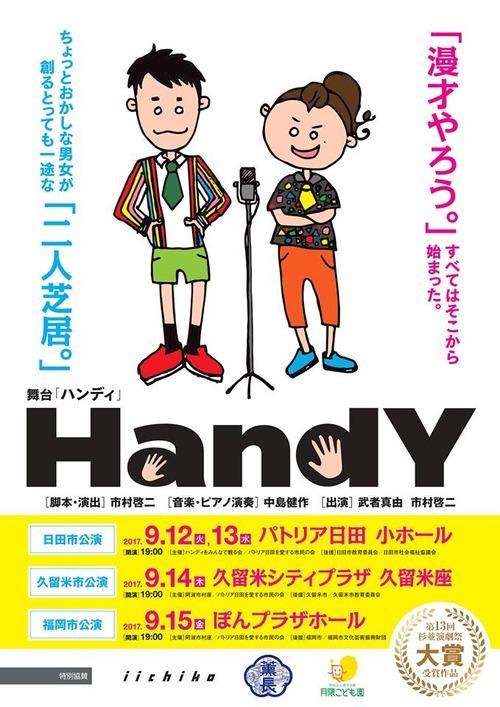 市村啓二作・演出・出演、セリフと手話、歌、そしてピアノの生演奏でつづられる舞台作品「ハンディ」近く日田、久留米、福岡にて上演!