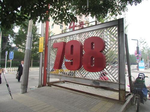 中国における「創造都市」の発展状況ーーー北京で現地調査