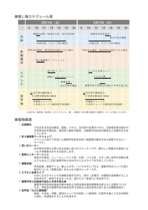 箱崎キャンパス催物/スケジュールと概要