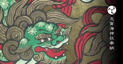 藤枝守先生、志賀島を言祝ぐ!長月にうたう阿知女作法 公開 · 主催者: 志賀島文化協会