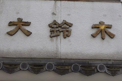 久しぶりの長野・善光寺参りは、複眼的に路上観察をしながら!