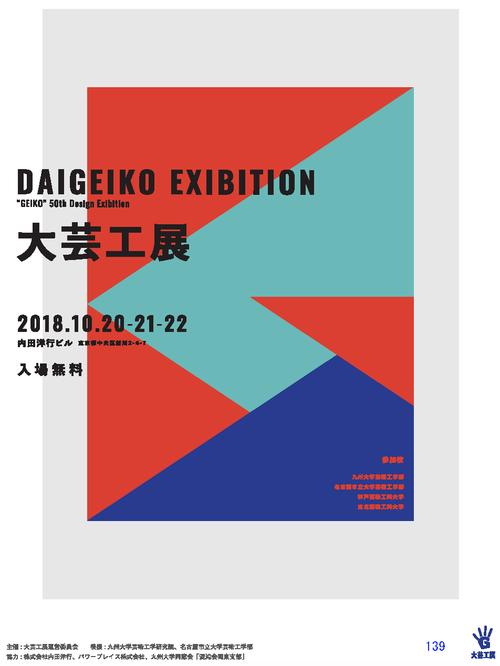 東京にて大芸工展
