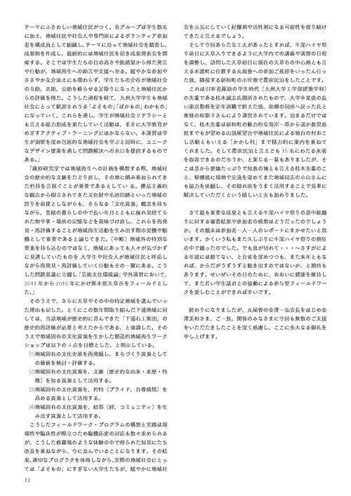 201808-01 天草牛深ハイヤレポート_ページ_20
