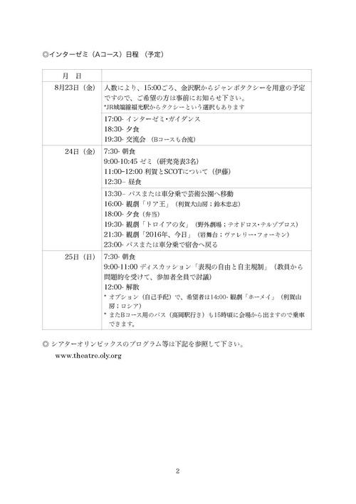 基本計画 8-19_ページ_2