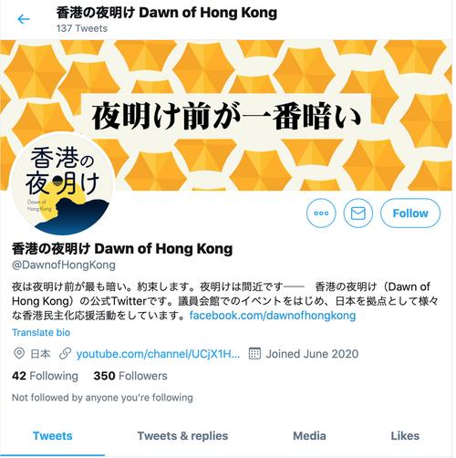 香港を内外から見守るふ印ラボOBOG同人や仲間たちをどのように支援できるか?