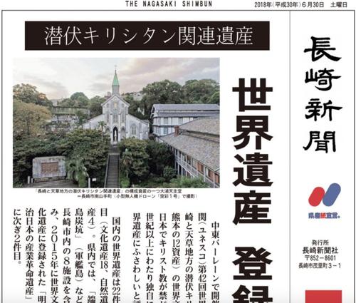長崎新聞「号外」!