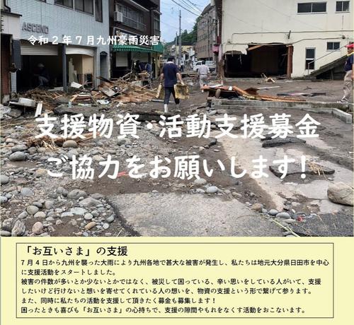 特定非営利活動法人リエラ、日田市天瀬町にボランティアセンター拠点を開所!被害を受けられたみなさまへ、心よりお見舞い申し上げます。