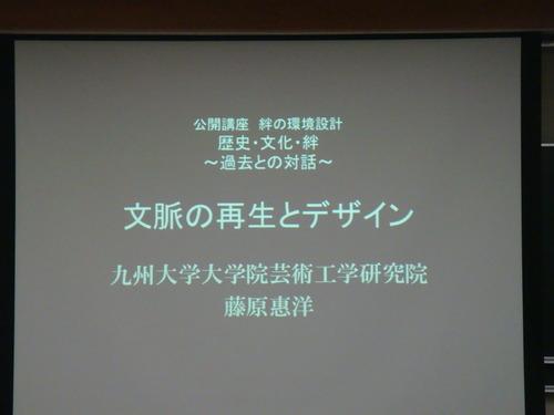 芸術・文化環境論(芸術工学府)2013.5.10