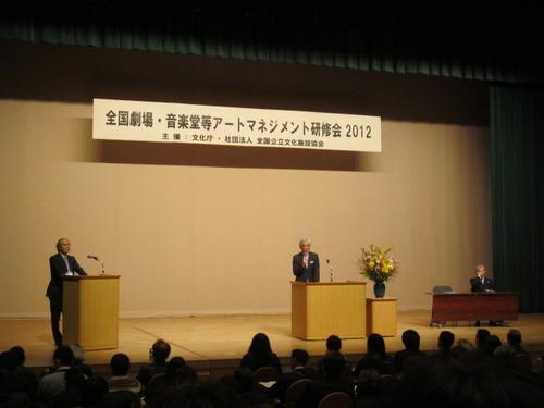 「全国劇場・音楽堂等アートマネジメント研修会2012」参加しました!その①