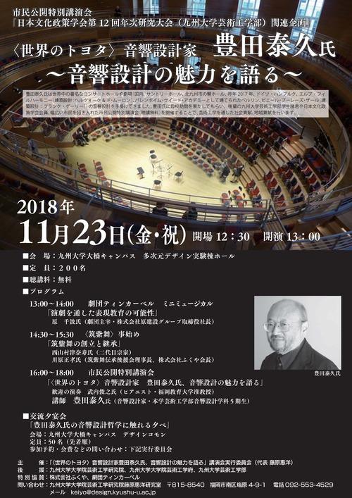 2018年11月23日(金・祝)九州大学大橋キャンパス多次元デザイン実験棟において音響設計家豊田泰久氏市民公開特別講演会(無料)を開催、最新のポスターができました!