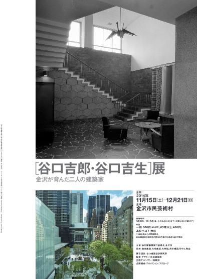 展覧会と討論会「谷口吉郎・谷口吉生展」のお知らせ