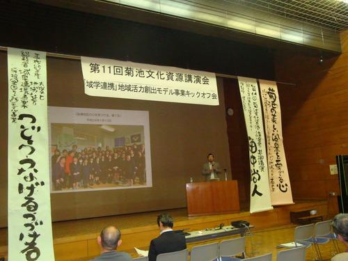 田中尚人熊本大学准教授講演会模造紙記録2013.11.24