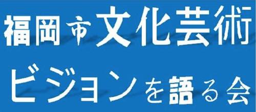 ふ印ラボ同人最強のローカル暮らし中央コンサルタント大澤寅雄さんより『福岡市文化芸術ビジョンを語る会』!