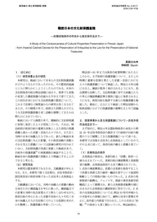 JWHS_5-74_ページ_2