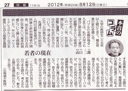 北大教授山口二郎先生のご示唆。