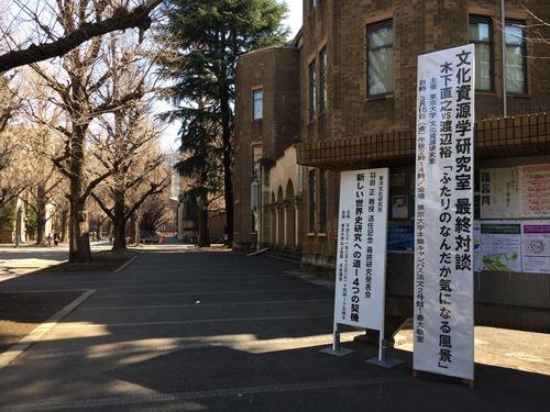 ふ印ラボの最強文化資源説法者同人、東京大学木下直之先生、2019年3月15日、最終講義(最終対談)へ。