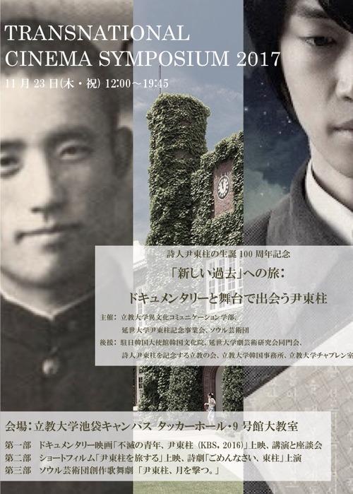 尹東柱の詩をめぐる動きが東西の日本にて連帯し始めています!