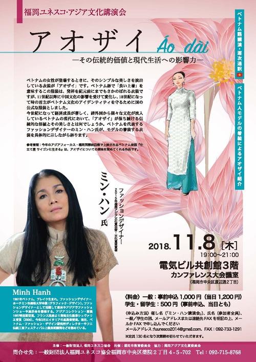 ベトナムを代表するファッションデザイナー・ミンハン女史の講演会が11月8日(木)夜、福岡で開催されます!