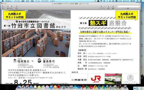 熱スギな面々が竹田図書館に集合!