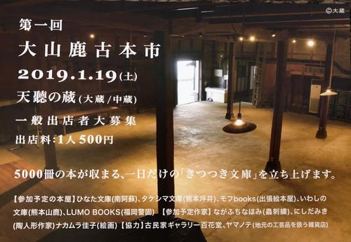 大山鹿古本市、2019年1月19日(土曜)開催!!