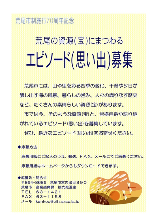 荒尾の資源(宝)にまつわる エピソード(思い出)募集!!!