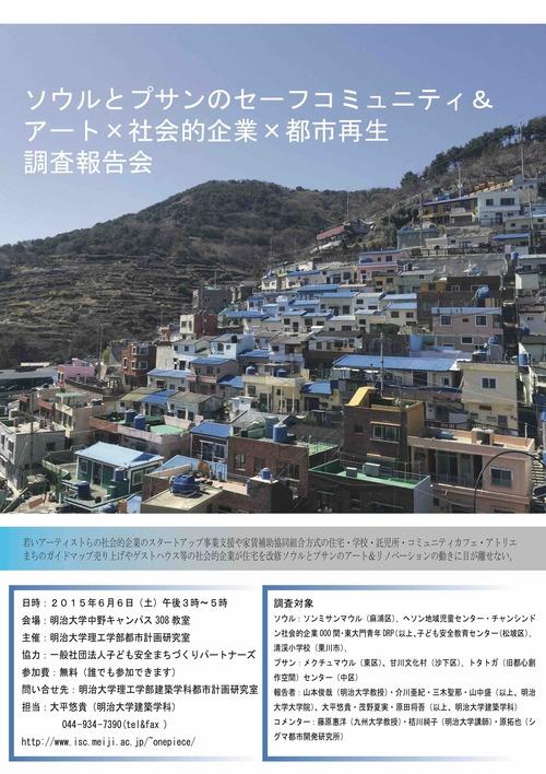 韓国ポスター