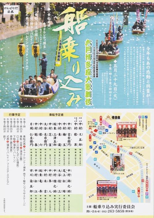 六月博多座大歌舞伎 「船乗り込み」のご案内
