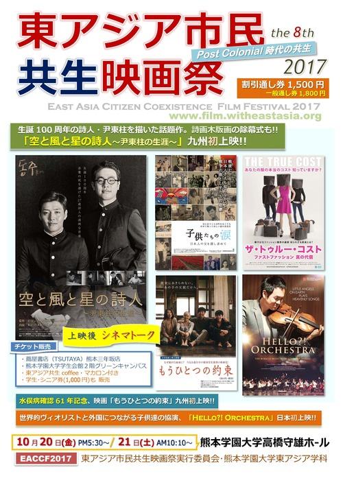 九州初上映!!映画『空と風と星の詩人〜尹東柱の生涯』が熊本学園大学「東アジア市民共生映画祭2017」で上映されます!