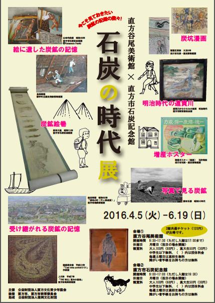 4月5日(火)〜6月19日(日)福岡県直方市谷尾美術館×直方石炭記念館の合同展「石炭の時代」に参加しています