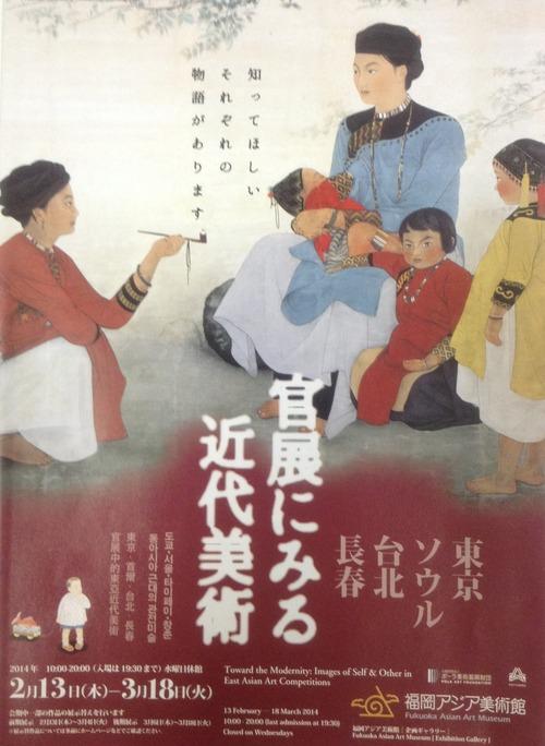2014年2月13日(木)より福岡アジア美術館「東京・ソウル・台北・長春―官展にみる近代美術」開会式が開催。とても意義深い展覧会です。お見逃しないように!!