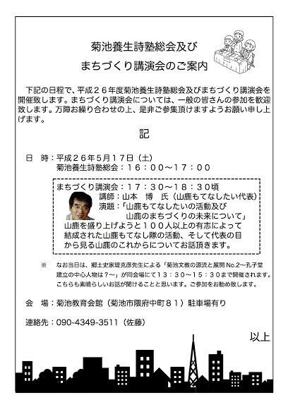 菊池養生詩塾総会+まちづくり講演会