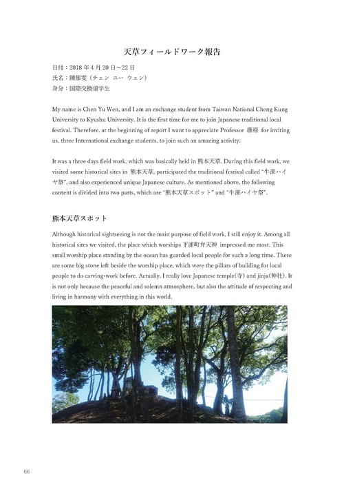 201808-01 天草牛深ハイヤレポート_ページ_74