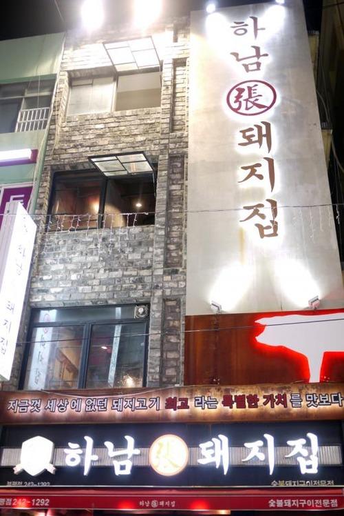 河南テジチッ 釜山南浦店