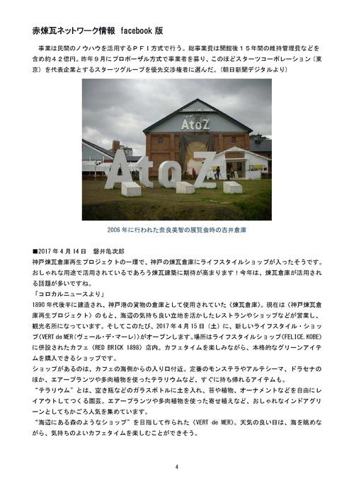 fcebook5(平成29,3月~)_ページ_04